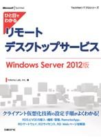 ひと目でわかるリモートデスクトップサービス Windows Server 2012版