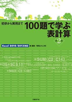 100題で学ぶ表計算 第2版 Excel 2010/2013対応