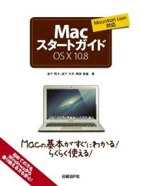 "Macスタートガイド OS X 10.8 ""Mountain Lion""対応"
