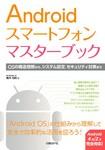 Androidスマートフォンマスターブック