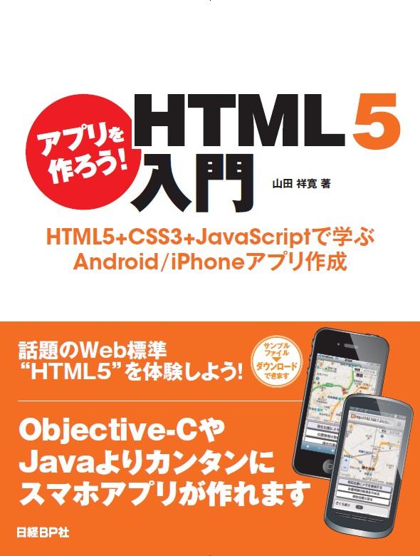 アプリを作ろう! HTML5入門 ~HTML5+CSS3+JavaScriptで学ぶAndroid/iPhoneアプリ作成