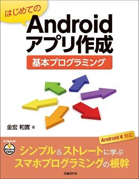 はじめてのAndroidアプリ作成 基本プログラミング