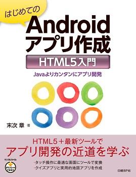はじめてのAndroidアプリ作成 HTML5入門