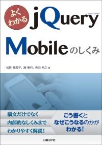 よくわかるjQuery Mobileのしくみ
