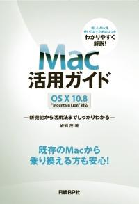 """Mac活用ガイド OS X 10.8 """"Mountain Lion""""対応~新機能から活用法までしっかりわかる~"""