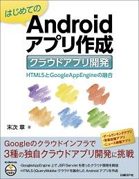 はじめてのAndroidアプリ作成 クラウドアプリ開発