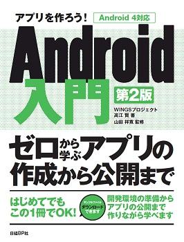 アプリを作ろう! Android入門 第2版 ~ゼロから学ぶアプリの作成から公開まで