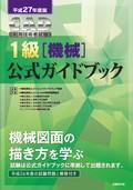 平成27年度版CAD利用技術者試験1級(機械)公式ガイドブック