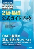 平成27年度版CAD利用技術者試験2級・基礎公式ガイドブック