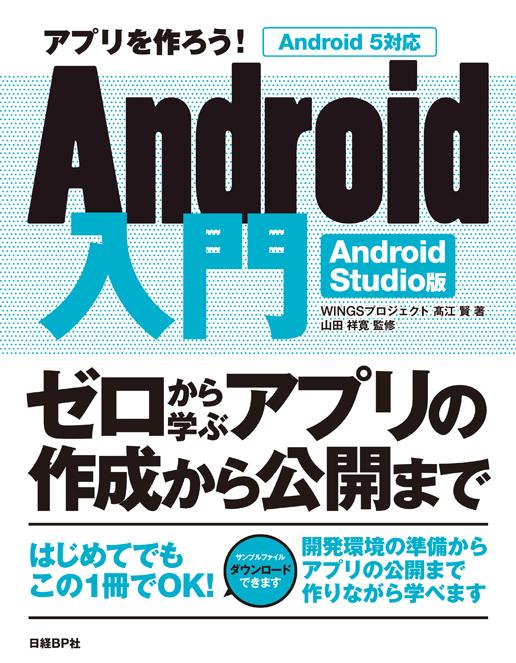 アプリを作ろう! Android入門 Android Studio版 ~ゼロから学ぶアプリの作成から公開まで