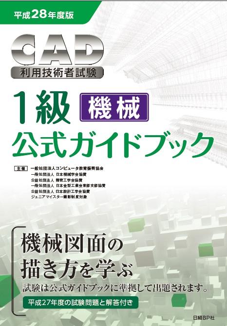 平成28年度版CAD利用技術者試験1級(機械)公式ガイドブック