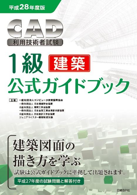 平成28年度版CAD利用技術者試験1級(建築)公式ガイドブック