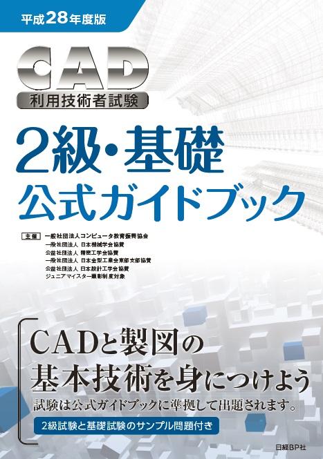 平成28年度版CAD利用技術者試験2級・基礎公式ガイドブック