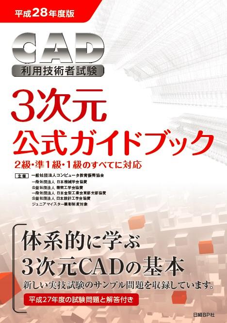 平成28年度版CAD利用技術者試験3次元公式ガイドブック