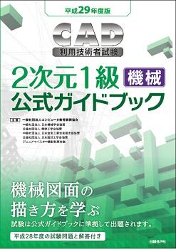 平成29年度版CAD利用技術者試験2次元1級(機械)公式ガイドブック