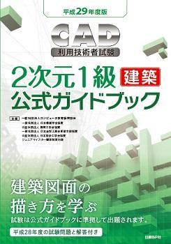 平成29年度版CAD利用技術者試験2次元1級(建築)公式ガイドブック