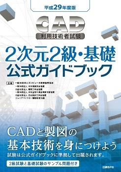 平成29年度版CAD利用技術者試験2次元2級・基礎公式ガイドブック