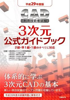 平成29年度版CAD利用技術者試験3次元公式ガイドブック
