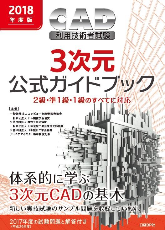 2018年度版CAD利用技術者試験3次元公式ガイドブック