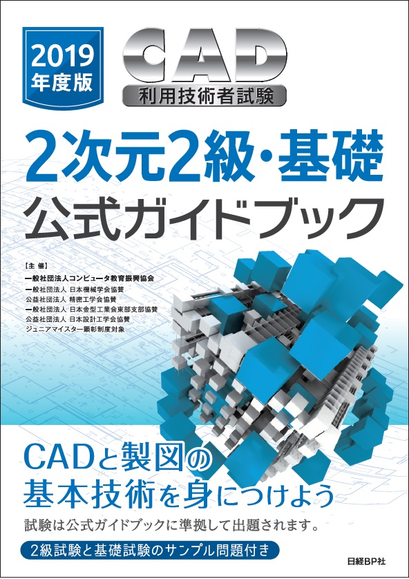 2019年度版CAD利用技術者試験2次元2級・基礎公式ガイドブック