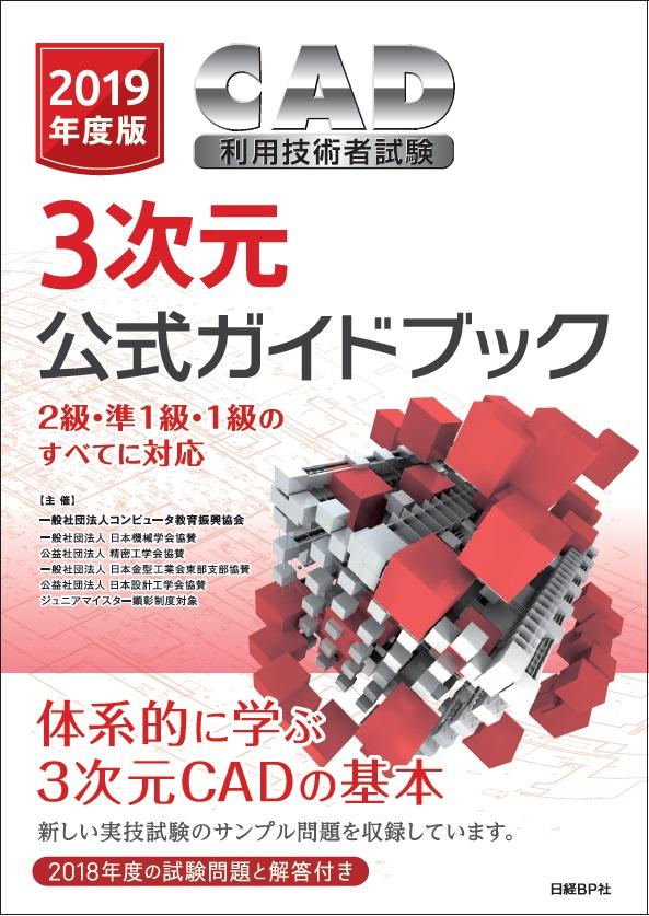2019年度版 CAD利用技術者試験 3次元公式ガイドブック