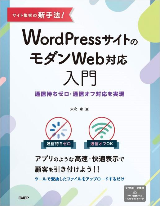 サイト集客の新手法!WordPressサイトのモダンWeb対応入門