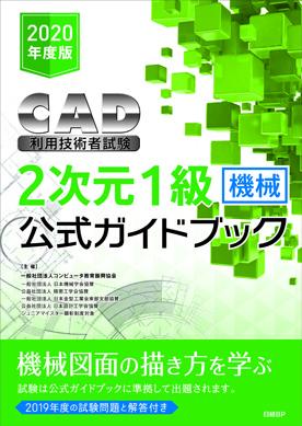 2020年度版CAD利用技術者試験2次元1級(機械)公式ガイドブック