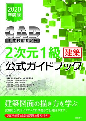 2020年度版CAD利用技術者試験2次元1級(建築)公式ガイドブック