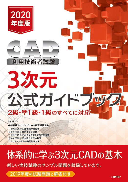 2020年版CAD利用技術者試験 3次元 公式ガイドブック|日経BPブックナビ ...