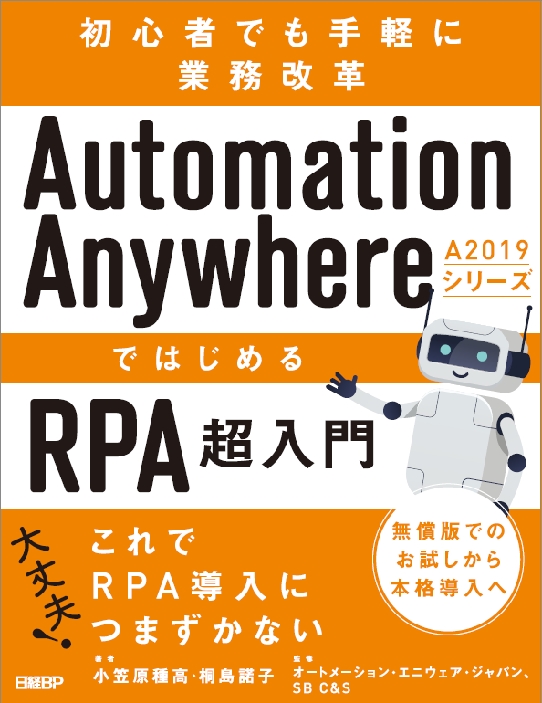 Automation Anywhere A2019シリーズではじめるRPA超入門