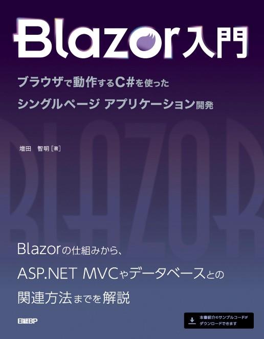 Blazor入門 ブラウザで動作するC#を使ったシングルページアプリケーション開発