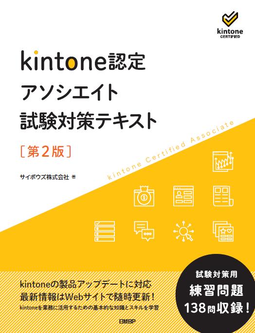 kintone認定 アソシエイト 試験対策テキスト 第2版
