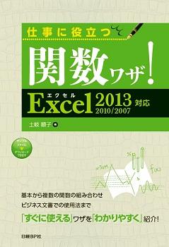 仕事に役立つ関数ワザ!Excel 2013/2010/2007対応