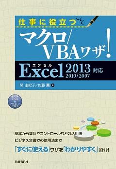 仕事に役立つマクロ/VBAワザ!Excel 2013/2010/2007対応