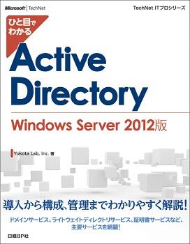 ひと目でわかるActive Directory Windows Server 2012版