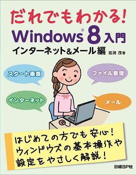 だれでもわかる!Windows 8入門インターネット&メール編
