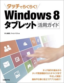 タッチでらくらく!Windows 8タブレット活用ガイド