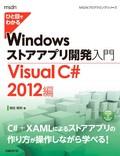 ひと目でわかるWindowsストアアプリ開発入門 Visual C# 2012編