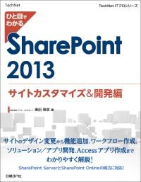 ひと目でわかるSharePoint 2013サイトカスタマイズ&開発編