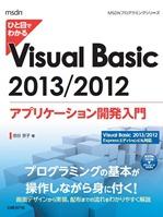 ひと目でわかる Visual Basic 2013/2012アプリケーション開発入門