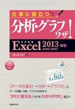 仕事に役立つ分析・グラフワザ! Excel 2013/2010/2007対応