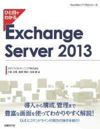 ひと目でわかるExchange Server 2013