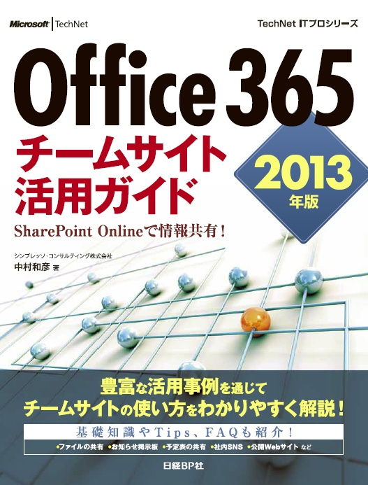 Office 365 チームサイト活用ガイド
