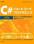 C#ショートコードプログラミング 第2版