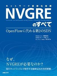 ネットワーク仮想化技術NVGREのすべて