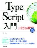 TypeScript入門