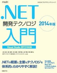 .NET開発テクノロジ入門 2014年版
