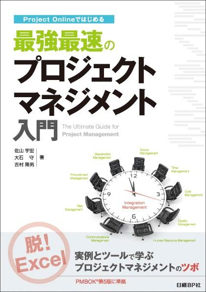 Project Onlineではじめる最強最速のプロジェクトマネジメント入門