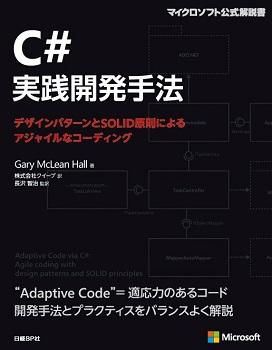 C#実践開発手法~デザインパターンとSOLID原則によるアジャイルなコーディング