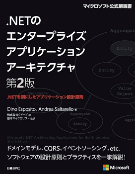 .NETのエンタープライズアプリケーションアーキテクチャ 第2版